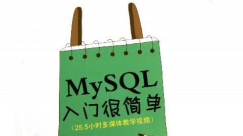 Mysql简单入门教程