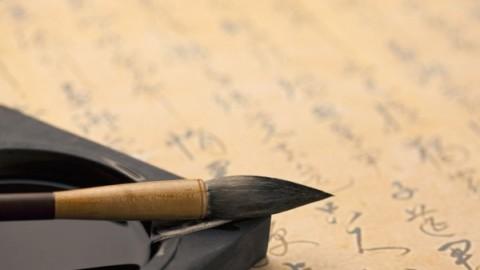 书法名家教书法