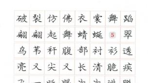 庞中华硬笔书法