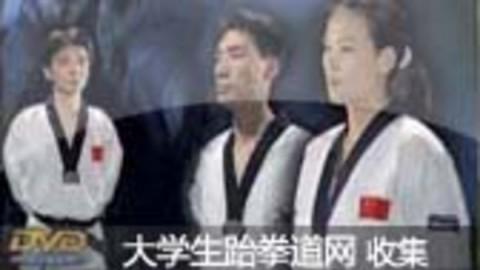 《跆拳道》中文教学