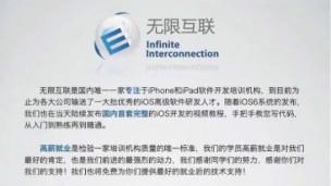 无限互联iOS开发视频教程【UI】 (第一部分)