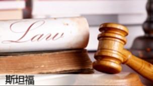 斯坦福: 法律学