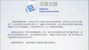 无限互联iOS开发视频教程【UI】 (第二部分)