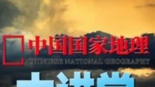 中国国家地理大讲堂之如何把照片拍出陌生感
