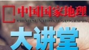 中国国家地理大讲堂之新中国新闻摄影断代史