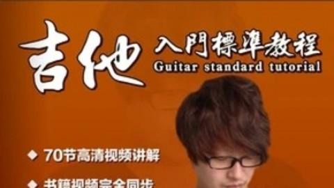 吉他自学教程-弹唱教学最系统的教程