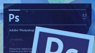 photoshop CS6入门经典教程