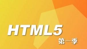 李炎恢老师HTML5第一季视频教程