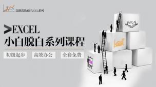 【全套】EXCEL教程小白脱白系列课程 (office办公软件、电子表格)