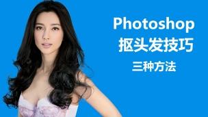 Photoshop摳頭發技巧