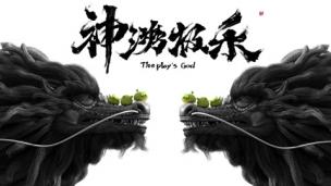原創CGI動畫《神游極樂》免費公開課