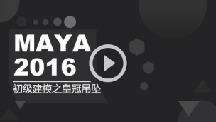 Maya2016建模之皇冠吊墜