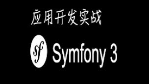 Symfony3开发实战