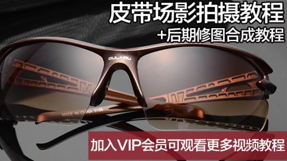 淘宝电商产品摄影教程眼镜拍摄