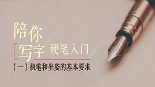 【妙笔菡塘】-硬笔入门课程