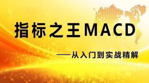 股票课程-指标之王MACD-MACD股票技术-股票培训教程-教你如何炒股票