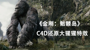 公開課《金剛:骷髏島》C4D還原大猩猩特效