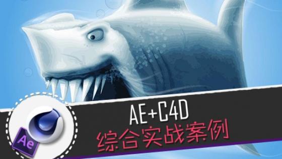 AE+C4D综合案例实战--制作电影《鲨滩》特效