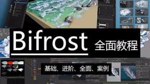 Maya Bifrost流体全面教程