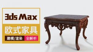 邢帅教育公开课 3ds Max 欧式家具建模+渲染全解析