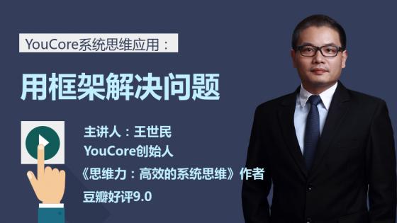 YouCore系統思維應用:用框架解決問題(初級)