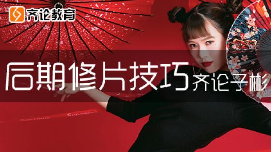 【齐论教育】淘宝店铺后期修片技巧玩爆高点击