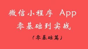 微信小程序项目零基础实战(App)基础篇