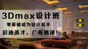 室內設計3Dmax效果圖從零基礎到高級
