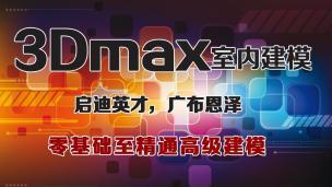3Dmax建模高級班