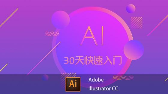 Illustrator 30天快速入门手册