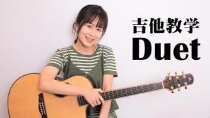 Nancy吉他教学