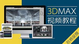 3DMAX入门基础详细教程
