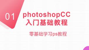 photoshop教程:零基础到高阶全套视频教程!