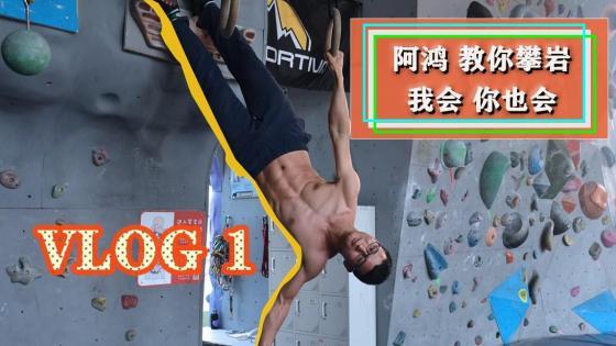 【阿鸿教你攀】带你了解不一样的极限运动 — 攀岩