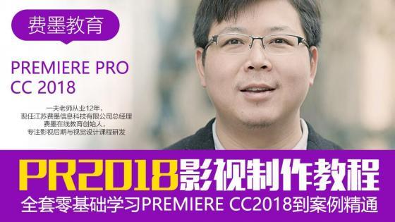 一夫老师pr教程premiere cc2018影视后期剪辑合成制作入门到精通自学视频