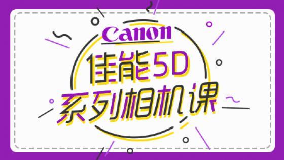 佳能5D系列相机课