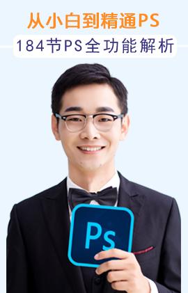 Photoshop从小白到精通详解课