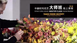 欧洲花艺冠军TAMAS MEZOFFY认证课第三期