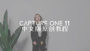 飞思capture one11中文视频课程 captureone 11 软件调色教程
