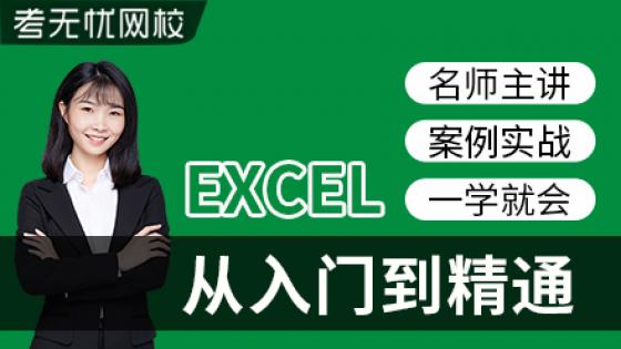 Excel电子表格从入门到精通视频教程