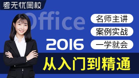 Office2016从入门到精通全套视频教程