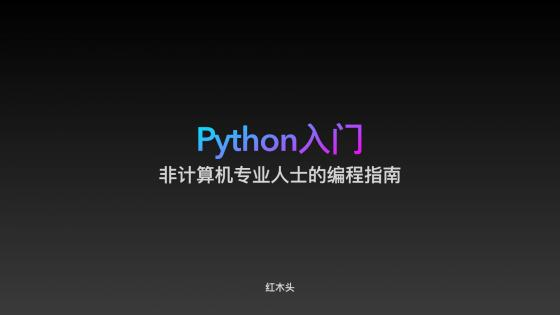 Python入门-非计算机专业人士的编程指南