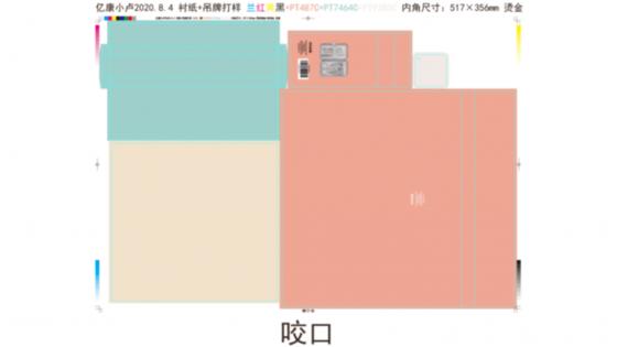 纸制品印刷AI拼版课程