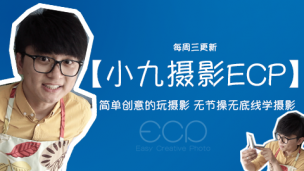 簡單創意學攝影(ECP)