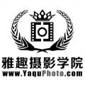 北京雅趣攝影