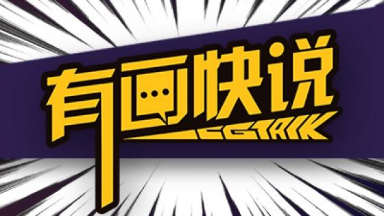 【有画快说】国内首档数字绘画节目