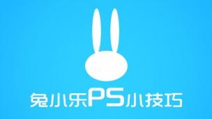 兔小乐PS小技巧