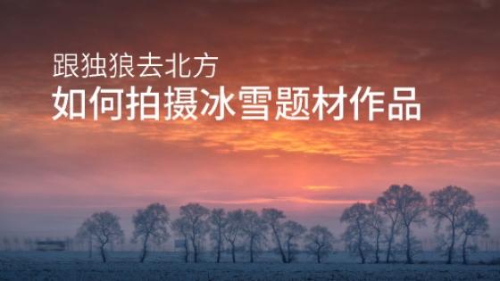 冰雪题材摄影作品拍摄详解