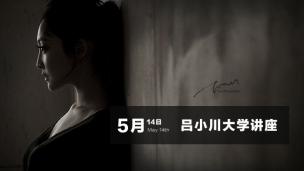 【杭州】吕小川:多感受阳光带给我们的温度