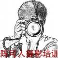 西安陈可人摄影培训